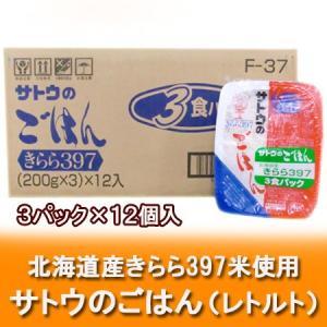 「北海道米 レトルト ご飯」サトウのごはん 北海道産きらら397 レトルトご飯 200g×3パック 12個入り 1ケース(1箱)レトルトご飯 まとめ買い 北海道産米|pointhonpo