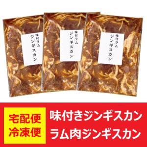 「加工地 北海道のジンギスカン ラム肉 送料無料」 ラム肉 ジンギスカン 500g×3袋(厚切りラム肉 ジンギスカン・味付き)|pointhonpo