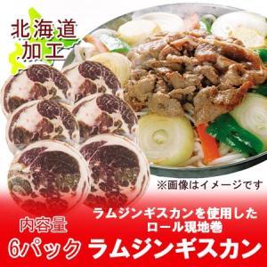 「送料無料 ラム肉」北海道からラム肉をお届け ジンギスカン料理にラムスライス・ラムショルダー 150g×6パック|pointhonpo
