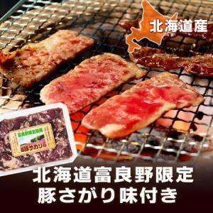 焼肉 「北海道 豚 サガリ」 北海道 富良野 味付き 豚さがり/豚サガリ 180g 豚/ぶた/ブタ 富良野豚サガリ肉  焼き肉|pointhonpo