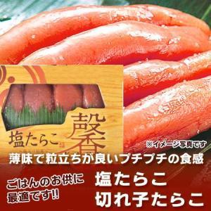 「訳あり たらこ」 大きなタラコを選んだ「たらこ 切れ子」 薄塩で粒立ちの良い 「塩 たらこ」 250g|pointhonpo