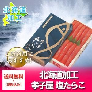 「送料無料 塩たらこ 北海道加工」水産庁長官賞を受賞した「たらこ」塩たらこ 500g 化粧箱入り|pointhonpo