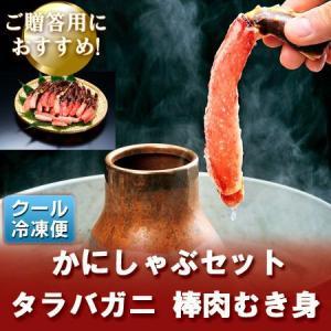 海鮮鍋・ かにしゃ 「かに むき身」 北海道 カニしゃぶしゃぶ 生たらば蟹むき身 (ポーション) 1kg(たらば/蟹/ しゃぶしゃぶ/カニしゃぶ)|pointhonpo