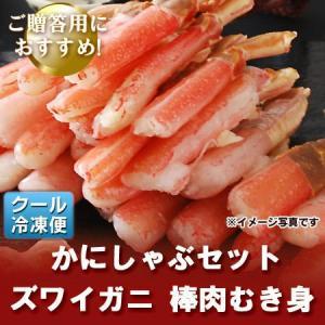 「海鮮鍋 かにしゃぶ ズワイガニ」 かにしゃぶセット 北海道 しゃぶしゃぶ 生 ズワイガニむき身 (ポーション) 1kg(1000 g) 価格 8900円|pointhonpo