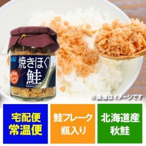 フレーク 北海道 鮭フレーク 瓶 知床産 白鮭使用 鮭フレーク 55g×2 価格 515円 北海道産 鮭 フレーク|pointhonpo
