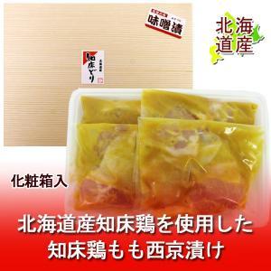 「北海道 鶏肉 知床産」北海道産の知床鶏を使用した 鶏もも肉西京漬け 内容量 200 g×4パック 化粧箱入 価格 1998円|pointhonpo