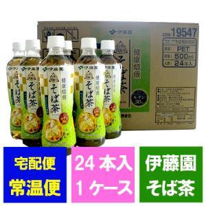 そば茶 伊藤園 そば茶 ペットボトル 500ml×24本入 1ケース(1箱) 価格 2592円 蕎麦茶|pointhonpo