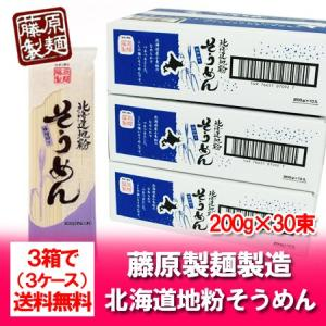 「送料無料 そうめん 乾麺 北海道」 北海道産地粉を使用した 北海道(ほっかいどう)素麺 1箱 (1ケース・200g×10束入)×3|pointhonpo