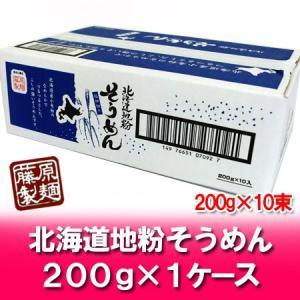 「送料無料 そうめん 乾麺 北海道」 北海道産地粉を使用した 北海道(ほっかいどう)素麺 1箱 (1ケース・200g×10束入)|pointhonpo