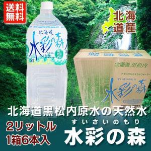 「北海道 ミネラルウォーター 送料無料」水彩の森 1箱6本入×2箱 北海道から発送 \2,760|pointhonpo