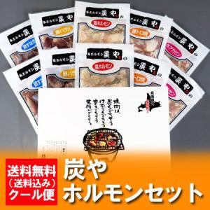 「送料無料 ホルモン 焼き肉セット」ホルモンセット 炭やのホルモン 焼き肉 ギフトセット 1袋(100g)×10点 4980円「ホルモン 焼肉・焼き肉」|pointhonpo