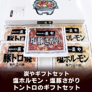(北海道 焼肉セット)(炭や 塩ホルモン) 焼肉 ギフト セット(化粧箱入り) 価格 2900円「ホルモン 焼肉・焼き肉」|pointhonpo
