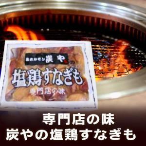 「北海道 ホルモン 炭や」専門店の味 炭や 塩ホルモンの炭や 塩鶏すなぎも 価格 540円 「ホルモン 焼肉・焼き肉」 pointhonpo
