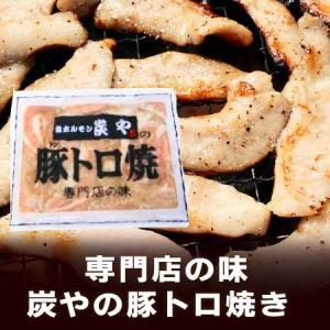 「北海道 炭や トントロ・豚トロ」  炭やの「豚トロ」  専門店 の味 豚 トロ焼 価格 540円「ホルモン 焼肉・焼き肉」|pointhonpo
