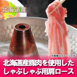 「しゃぶしゃぶ 豚肉」北海道の豚肉 肩ロース 「しゃぶしゃぶ用 500 g(500 グラム)」 化粧箱入 価格 1440 円|pointhonpo