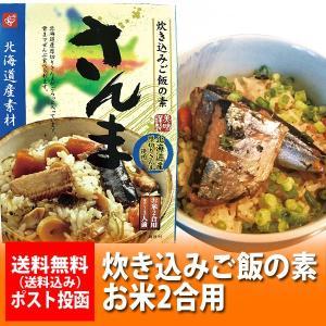 「北海道 さんま 炊き込みご飯の素 送料無料」 北海道産素材炊き込みご飯の素 さんま 2合用炊き込みご飯 (2〜3人前)|pointhonpo