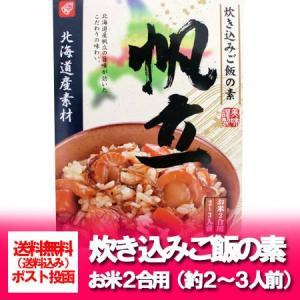 「ほたて炊き込みご飯の素 送料無料」 北海道産素材 ほたて炊き込みご飯の素 2合用 (2〜3人前) 価格 698円|pointhonpo