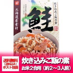 「鮭 炊き込みご飯の素 送料無料」 北海道産素材 鮭の「炊き込みご飯の素 2合 用」炊き込みご飯の素 (2〜3人前)|pointhonpo