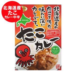 「ご当地 たこ レトルトカレー 送料無料」北海道で水揚げされた蛸のカレーを送料無料|pointhonpo