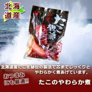 「蛸のやわらか煮・北海道・たこのやわらか煮」 柔らかい 北海道産「蛸/タコ/たこ」 300g 892円|pointhonpo