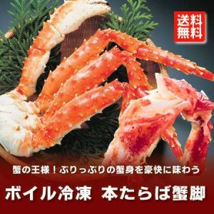 タラバガニ 脚 たらば蟹 1.2kg 送料無料 タラバガニ 脚 1.2kg(1.2キロ・1200 g) ボイル タラバガニ 脚(タラバガニ 脚 ボイル)特大 たらばがに 足 11800円|pointhonpo