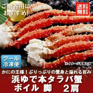 タラバガニ 脚 たらば蟹 1.2kg×2 送料無料 タラバガニ 脚 1.2kg(1200 g)×2 ボイル タラバガニ 脚(タラバガニ 脚 ボイル)特大 たらばがに 足 20000 円|pointhonpo