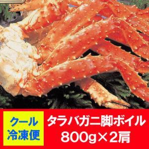 「ボイル タラバガニ 脚」「たらば蟹 脚」 浜ゆで 本 たらばがにの足をボリュームたっぷり 800 g×2 価格 9990円「贈り物 タラバガニ 贈答品」|pointhonpo