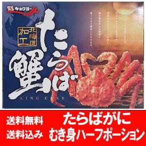 「かにむき身 たらば」「タラバガニ 脚」を食べやすくした、たらば蟹の脚のみ脚ハーフ ポーション800 gの化粧箱入り 価格 9000 円|pointhonpo