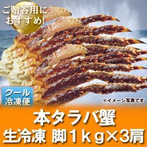 たらば蟹・本タラバガニ・本たらば蟹の足  生冷 たらばがに 脚 を存分に堪能できるボリュームの 1kg(1000 g)×3肩 価格 19000 円|pointhonpo