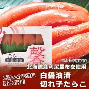 「訳あり たらこ 醤油漬け」 大きなたらこを選んだ「 切れ子 タラコ」たらこ 醤油漬け  250g 「北海道産 利尻昆布」使用 こだわり「たらこ  訳あり」|pointhonpo