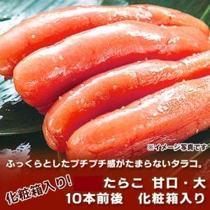 【たらこ・タラコ】 北海道加工 プチプチ感がたまらない たらこ!とっても美味しいタラコです!たらこ (甘口・大)約500 g・化粧箱入 価格 5000 円|pointhonpo