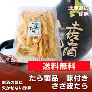 北海道 珍味 送料無料 たら 北海道のたらを使用した 珍味 おつまみ さざ波 たら/タラ/鱈 70 g 送料無料 価格 800 円 送料無料 珍味 メール便|pointhonpo