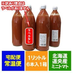 名称:トマトジュース(加塩) 内容量:トマトジュース 有塩 1000ml 6本入り 1箱(1ケース)...