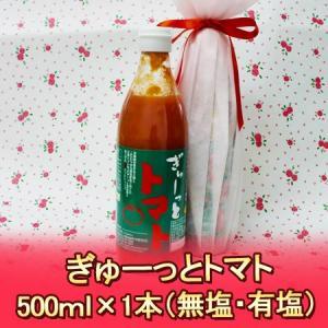 北海道産 トマト 使用 トマトジュース 無塩もしくは有塩(500 ml×1本) 化粧箱入 価格 1296 円 pointhonpo