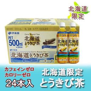 「北海道限定 とうきび茶」北海道の水を使用 北海道とうきび茶 伊藤園 ペットボトル 500ml 24本入×1ケース|pointhonpo