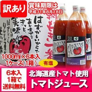 「訳あり トマトジュース」 訳あり理由は賞味期限が平成30年9月6日まで 朝もぎ一番 トマトジュース 1リットル(1000 ml)×6本入 1箱(1ケース) 価格 5800円|pointhonpo