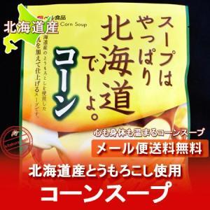 「北海道 コーン スープ 送料無料」 コーンスープ 240g 「送料無料 スープ メール便 とうもろこし」|pointhonpo