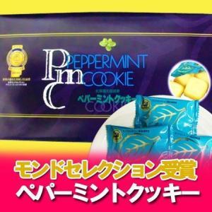 「ミントチョコ 送料無料 クッキー」北海道銘菓 モンドセレクション受賞ペパーミントクッキー(チョコミント クッキー) 12枚入×1個 価格 950 円|pointhonpo