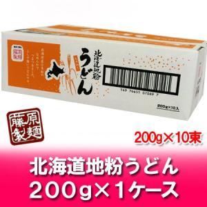 「北海道 うどん 送料無料 乾麺」北海道地粉を使用 北海道(ほっかいどう)うどん 1箱(1ケース・200g×10束入)|pointhonpo