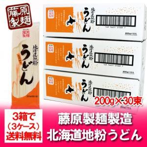 「北海道 うどん 送料無料 乾麺」北海道地粉を使用 北海道(ほっかいどう)うどん 1箱(1ケース・200g×10束入)×3|pointhonpo