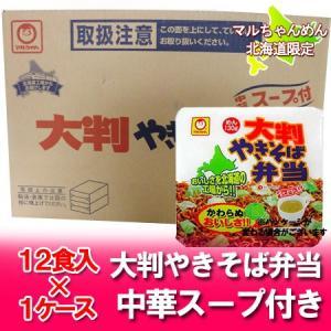 「北海道限定 カップ麺 やきそば弁当」 カップ麺 焼きそば弁当 マルちゃん 大判やきそば弁当 東洋水産 (焼きそば弁当) 中華スープ付 12食入 1ケース(1箱)|pointhonpo