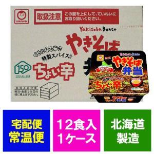 名称:即席 カップ麺 やきそば弁当 ちょい辛 内容量:一食当たり、119g(めん 90g)×12食 ...