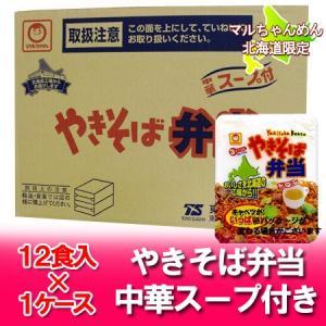 「マルちゃん カップ麺 やきそば弁当」 北海道製造 東洋水産 マルちゃん 焼きそば弁当・北海道限定 中華スープ付 12食入 1ケース(1箱)「カップ麺 箱買い」|pointhonpo