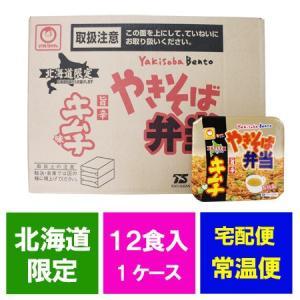 マルちゃん カップ麺 やきそば弁当 キムチ味(旨辛) 北海道製造 東洋水産 マルちゃん 焼きそば弁当・北海道限定 中華スープ付 1ケース(1箱/12食入)価格 2160円|pointhonpo