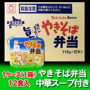 名称:マルちゃん やきそば弁当(即席 カップ麺) 内容量:一食当たり、115g(麺90g)×12食入...