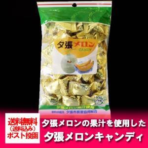 北海道 夕張メロン 送料無料 飴 北海道の夕張メロンの果汁を使用した 夕張メロン キャンディ 200 g 送料無料 夕張メロン メール便 飴 価格 555 円 ゾロ目|pointhonpo