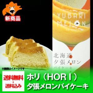 訳あり 北海道 お取り寄せ スイーツ 送料無料 ホリ(HORI) 北海道 夕張メロン パイケーキ 1本 価格 1350円 メロン ケーキ|pointhonpo