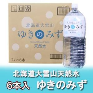 「北海道 ミネラルウォーター 2l」北海道の水 ナチュラルミネラルウォーター ゆきのみず(水)ペットボトル 2l 6本入×1ケース(1箱)|pointhonpo