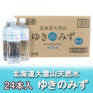 「北海道の水 550ml 軟水」北海道産 お水 ゆきのみず 軟水 ペットボトル 550ml 24本入×1箱(1ケース)|pointhonpo
