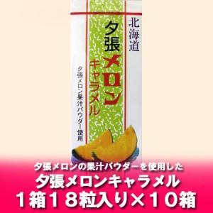 「北海道 夕張メロン キャラメル」「夕張メロン」の果汁を使用 夕張メロンキャラメル 1箱(18粒入)×10箱 価格1510円 夕張メロンキャラメル 札幌グルメフーズ|pointhonpo